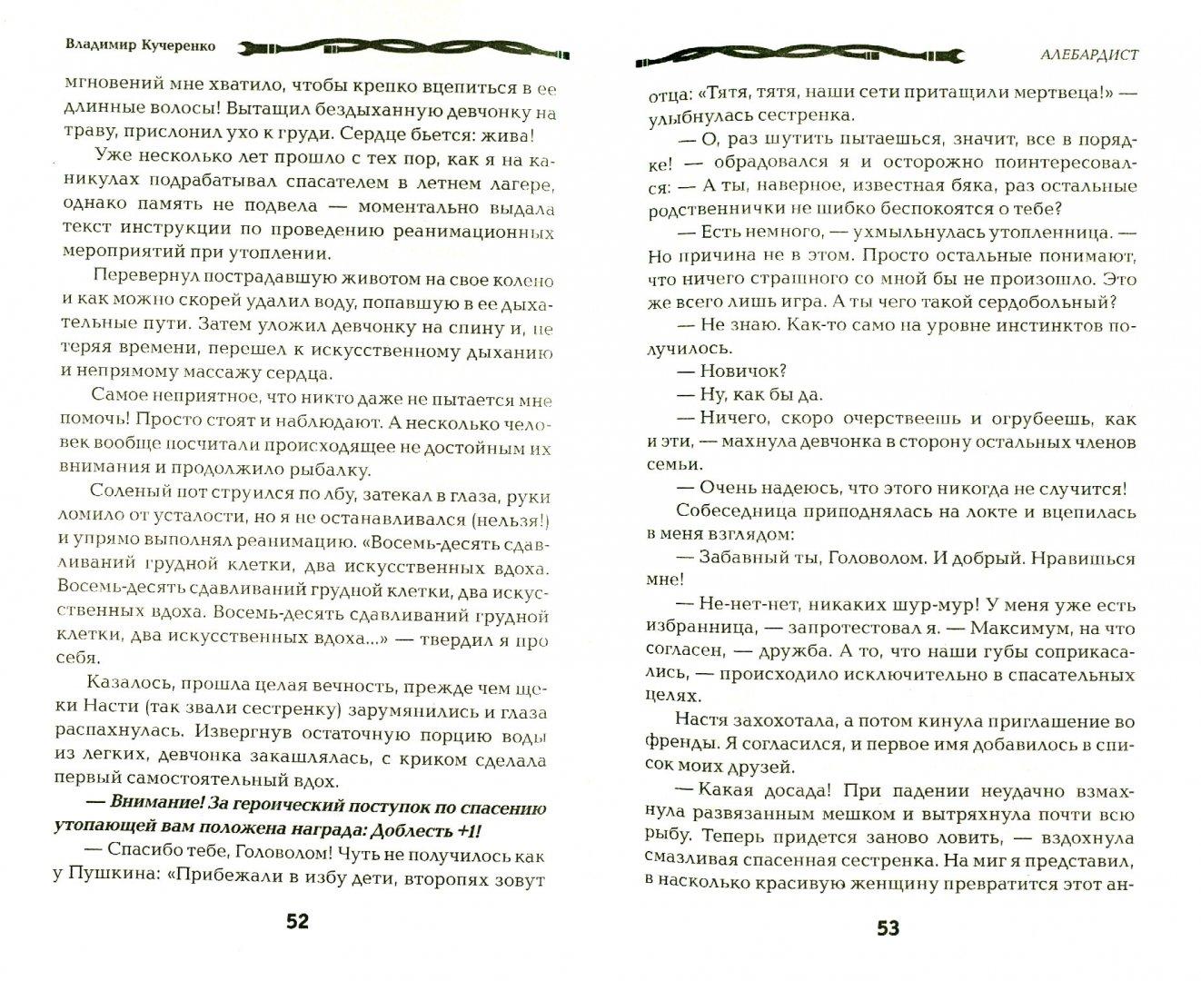 Иллюстрация 1 из 5 для Алебардист - Владимир Кучеренко   Лабиринт - книги. Источник: Лабиринт
