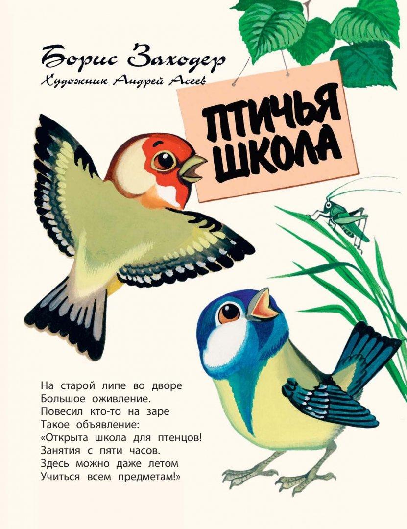 Заходер птичья школа картинка раскраска