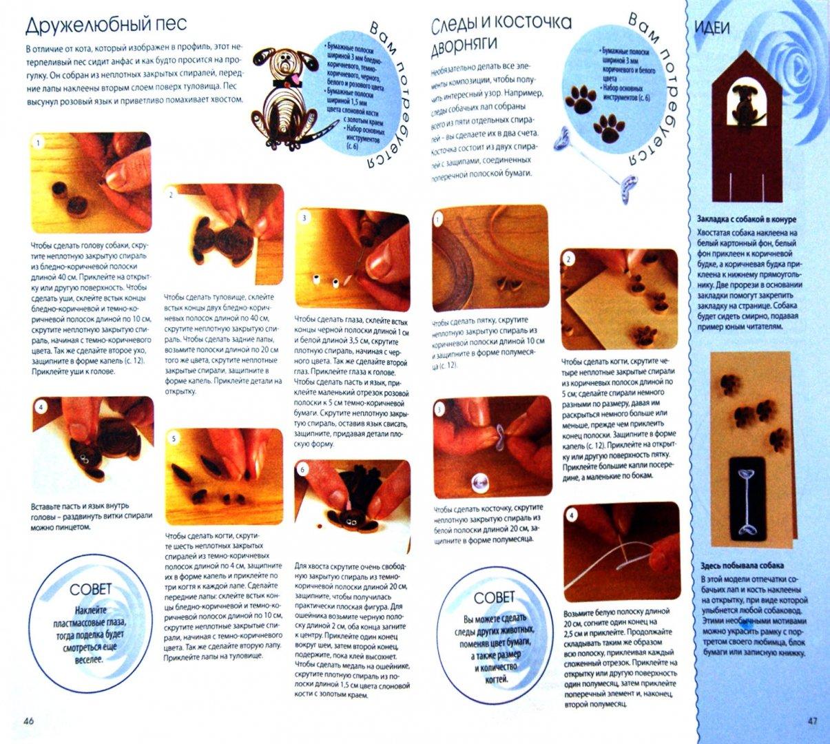 Иллюстрация 1 из 14 для Волшебный квиллинг. Лучшие проекты - Элизабет Моуд | Лабиринт - книги. Источник: Лабиринт