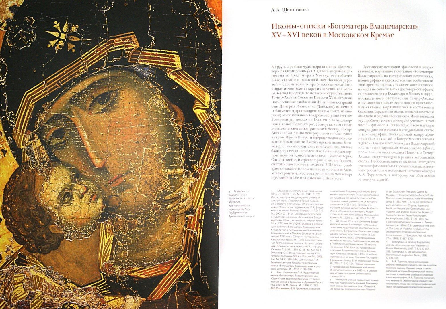 Иллюстрация 1 из 2 для Московский Кремль XV столетия. Том 1. Древние святыни   Лабиринт - книги. Источник: Лабиринт