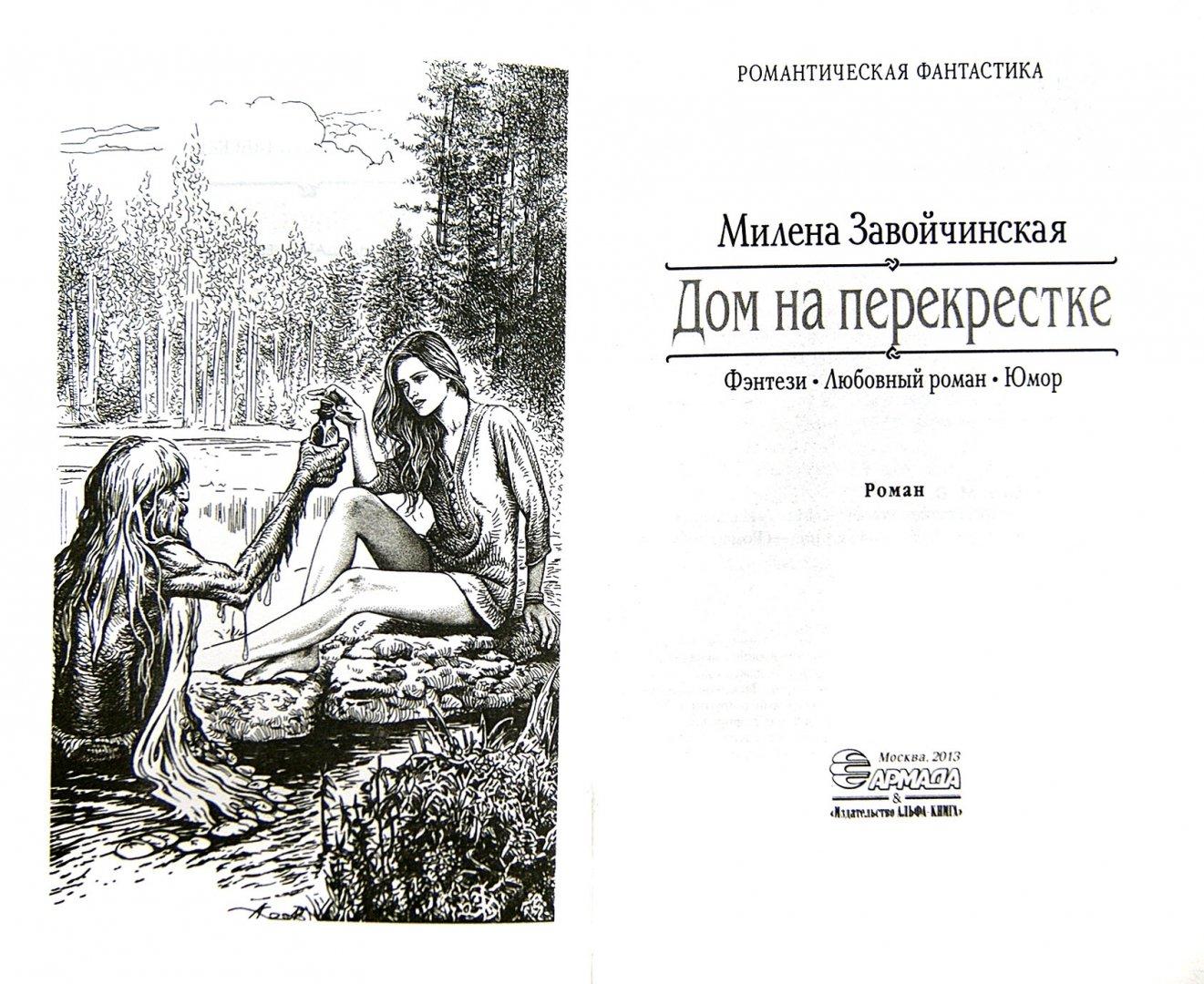 Иллюстрация 1 из 26 для Дом на перекрестке - Милена Завойчинская | Лабиринт - книги. Источник: Лабиринт