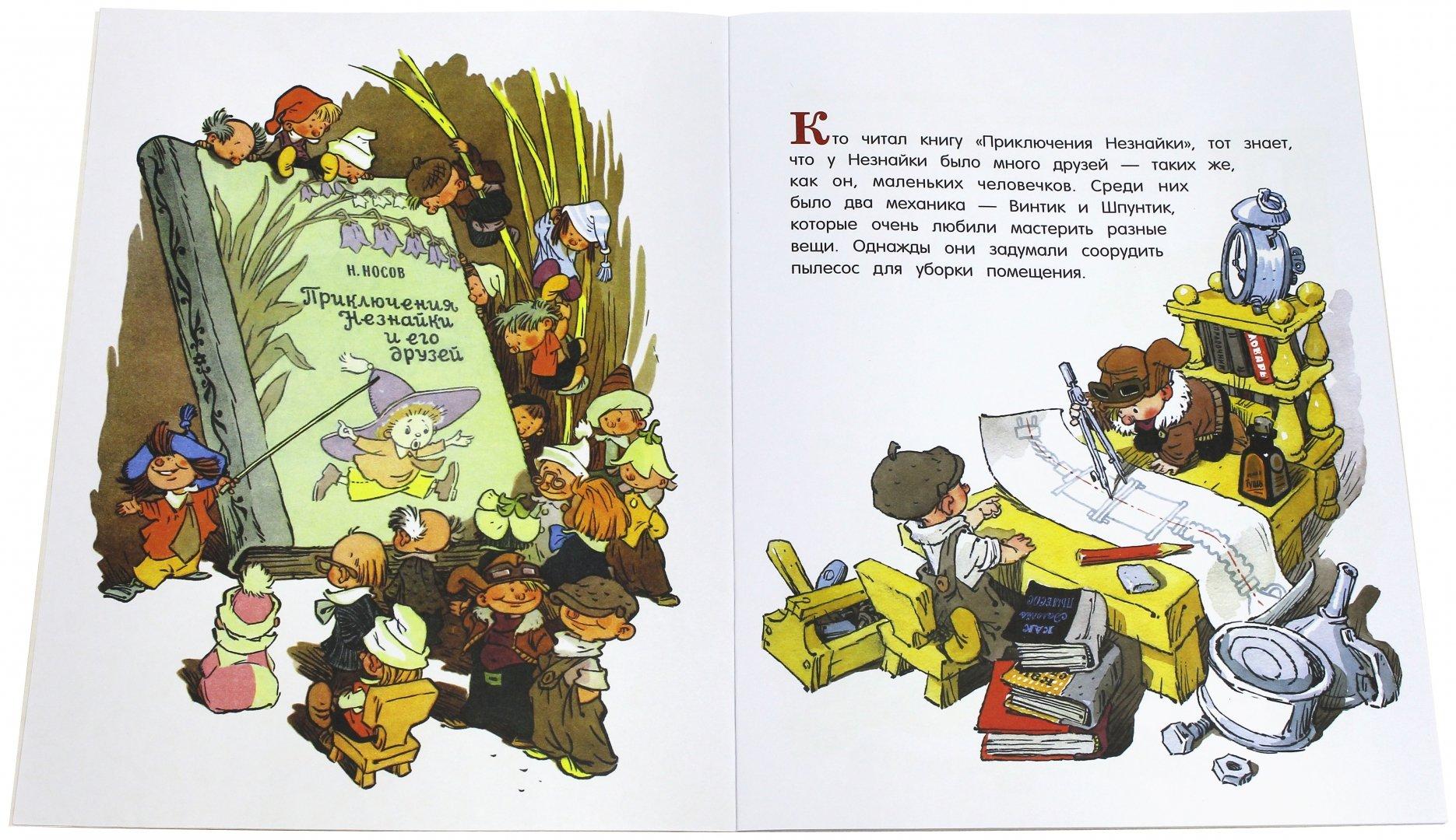 Иллюстрация 1 из 19 для Жили-были книжки. Как Незнайкины друзья Винтик и Шпунтик сделали пылесос - Николай Носов   Лабиринт - книги. Источник: Лабиринт