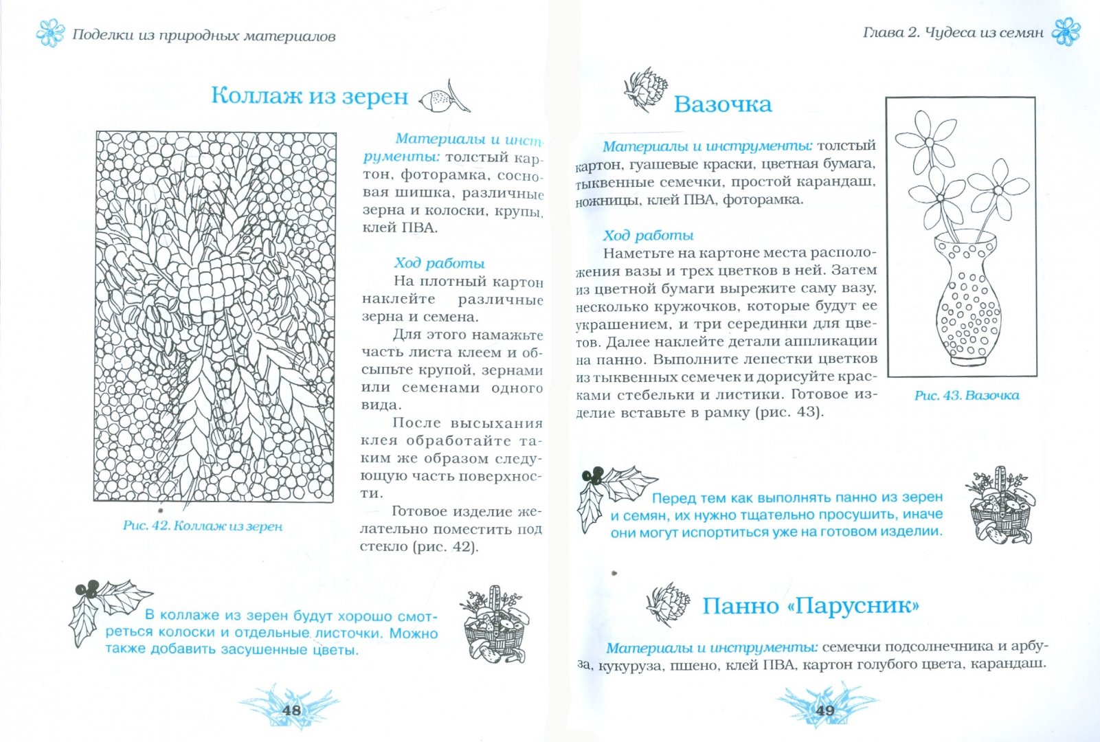 Иллюстрация 1 из 21 для Поделки из природных материалов - Ольга Белякова   Лабиринт - книги. Источник: Лабиринт