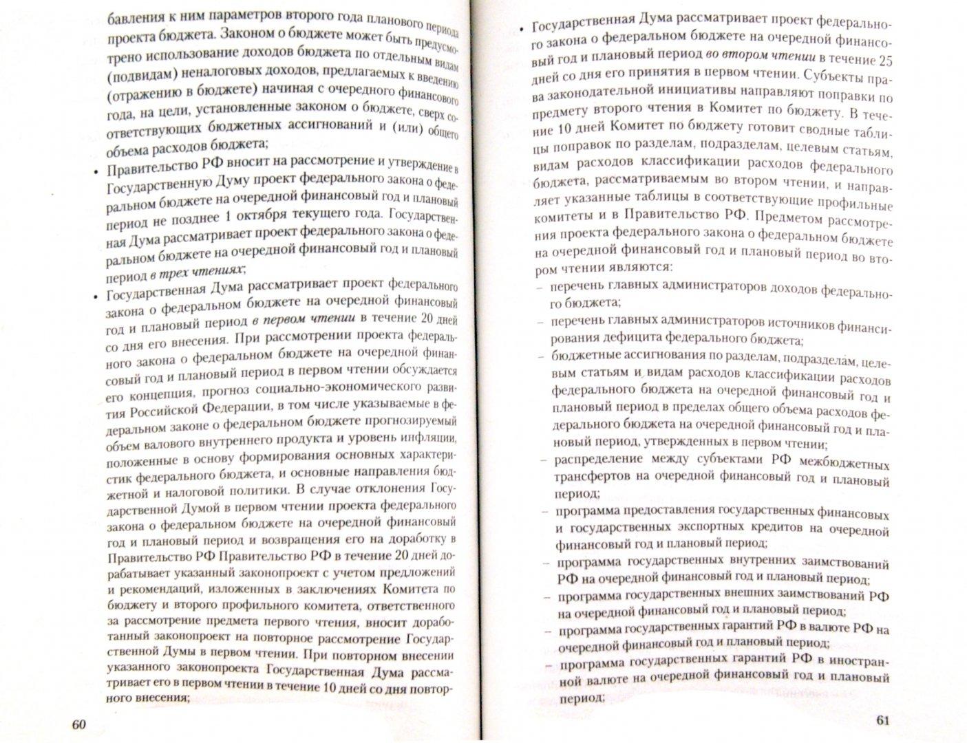 Иллюстрация 1 из 11 для Финансовое право. Конспект лекций - Анастасия Гольдфарб   Лабиринт - книги. Источник: Лабиринт