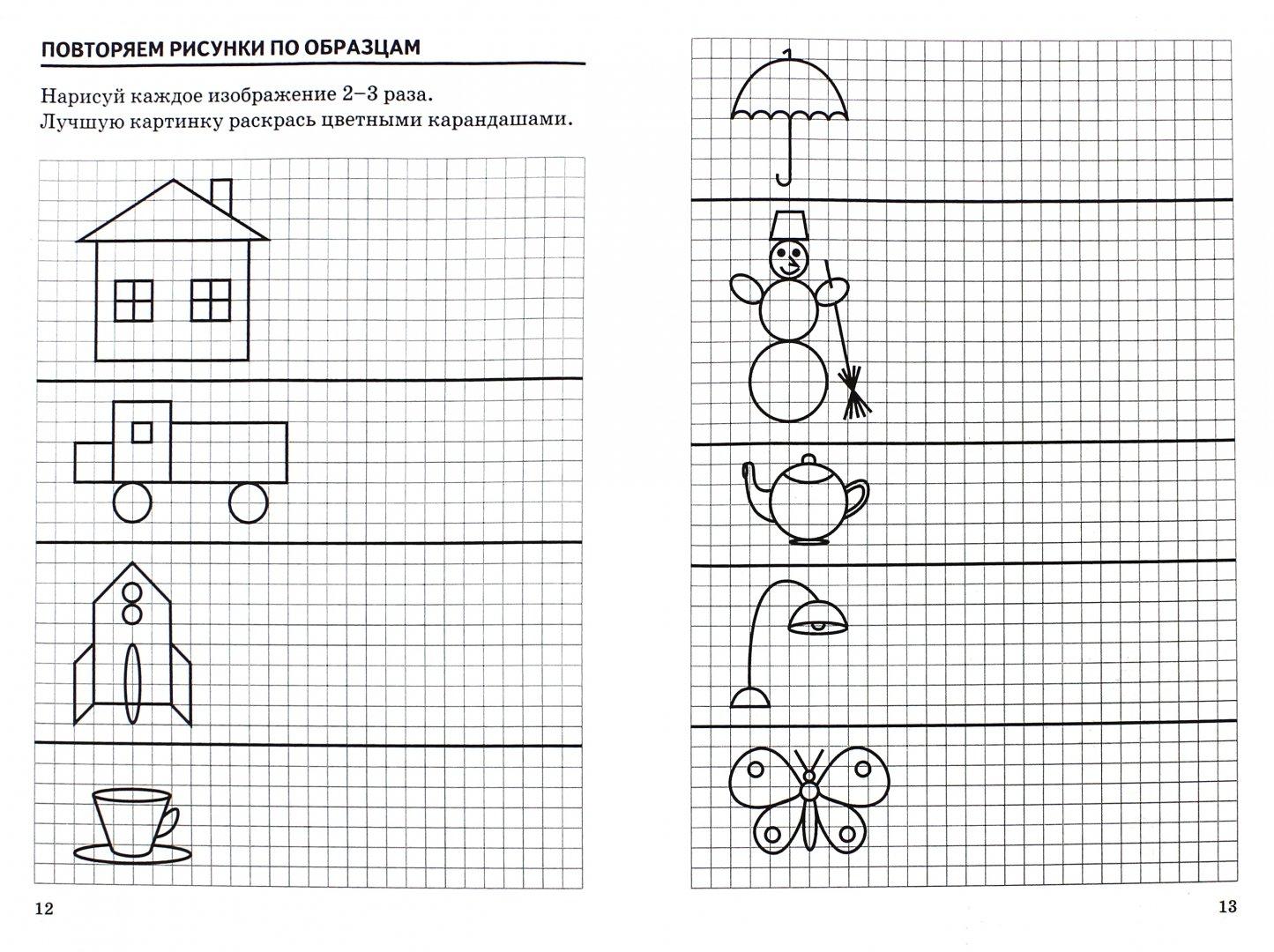 Иллюстрация 1 из 31 для Готовим дошкольника к письму. Рабочая тетрадь для детей 4-7 лет - Татьяна Ткаченко | Лабиринт - книги. Источник: Лабиринт