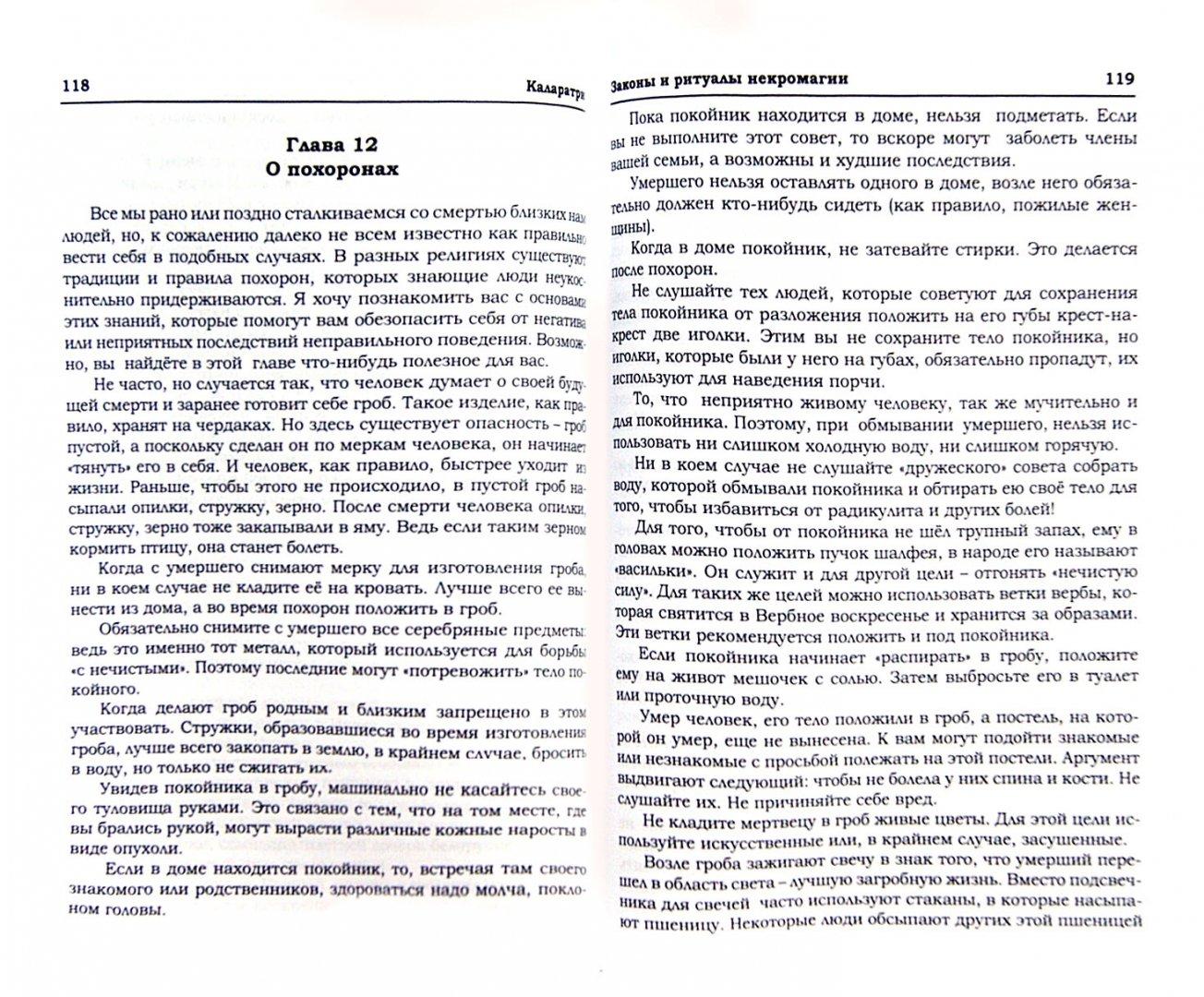 Иллюстрация 1 из 8 для Законы и ритуалы некромагии - Каларатри | Лабиринт - книги. Источник: Лабиринт