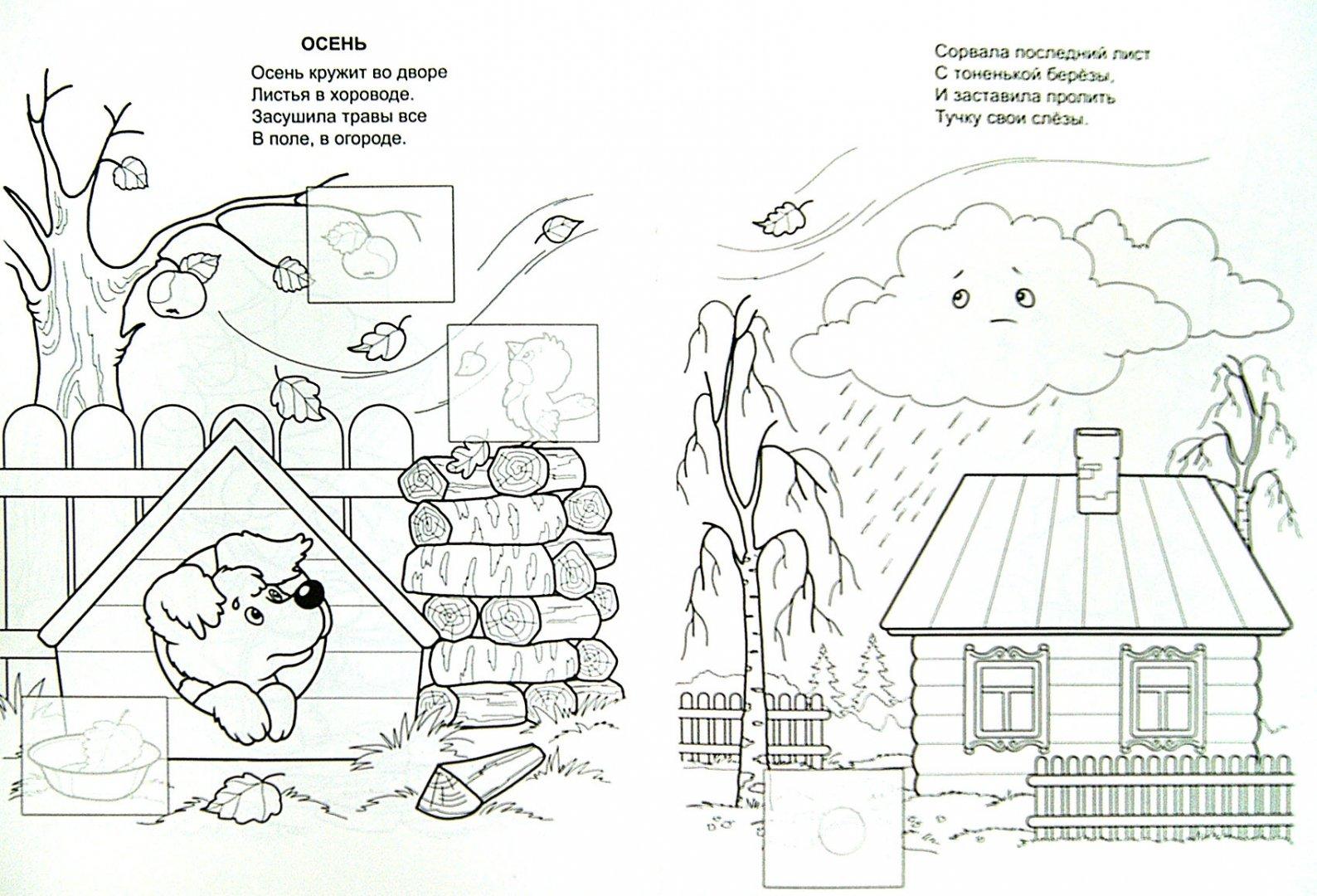 Иллюстрация 1 из 21 для Приметы осени - Наталья Мигунова | Лабиринт - книги. Источник: Лабиринт