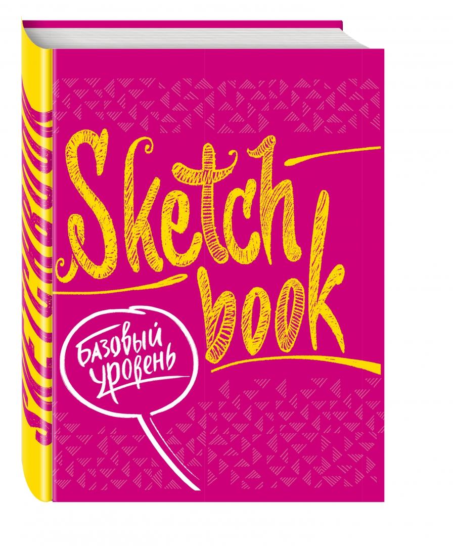 Иллюстрация 1 из 72 для SketchBook. Базовый уровень - Осипов, Пименова   Лабиринт - книги. Источник: Лабиринт