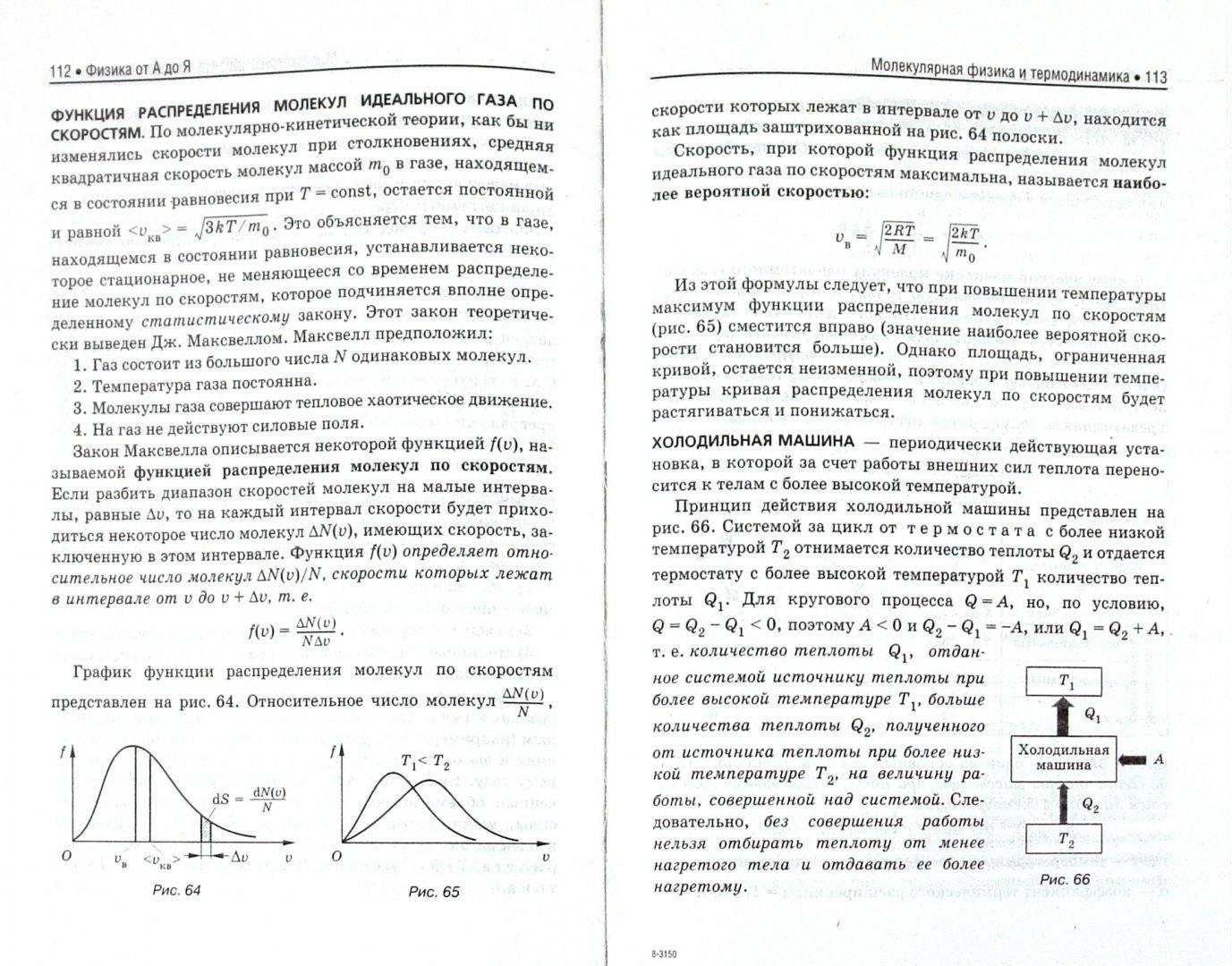 Иллюстрация 1 из 5 для Физика от А до Я - Таисия Трофимова | Лабиринт - книги. Источник: Лабиринт