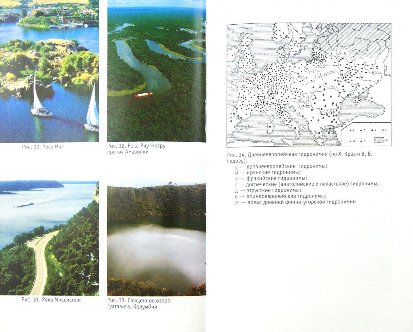 Иллюстрация 1 из 17 для Как появились названия рек и озер. Популярная гидронимика - Руфь Агеева | Лабиринт - книги. Источник: Лабиринт