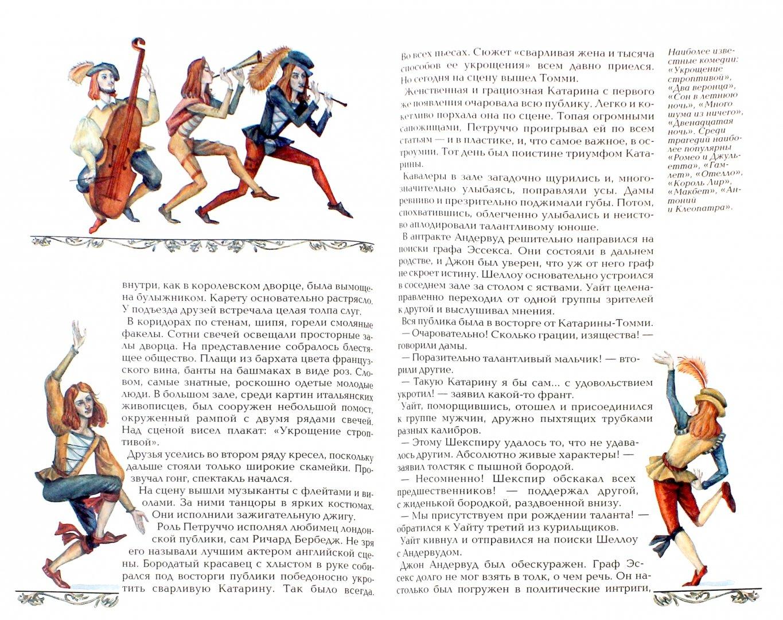 Иллюстрация 1 из 20 для Шекспир, или Укрощение строптивого - Анатолий Сергеев | Лабиринт - книги. Источник: Лабиринт