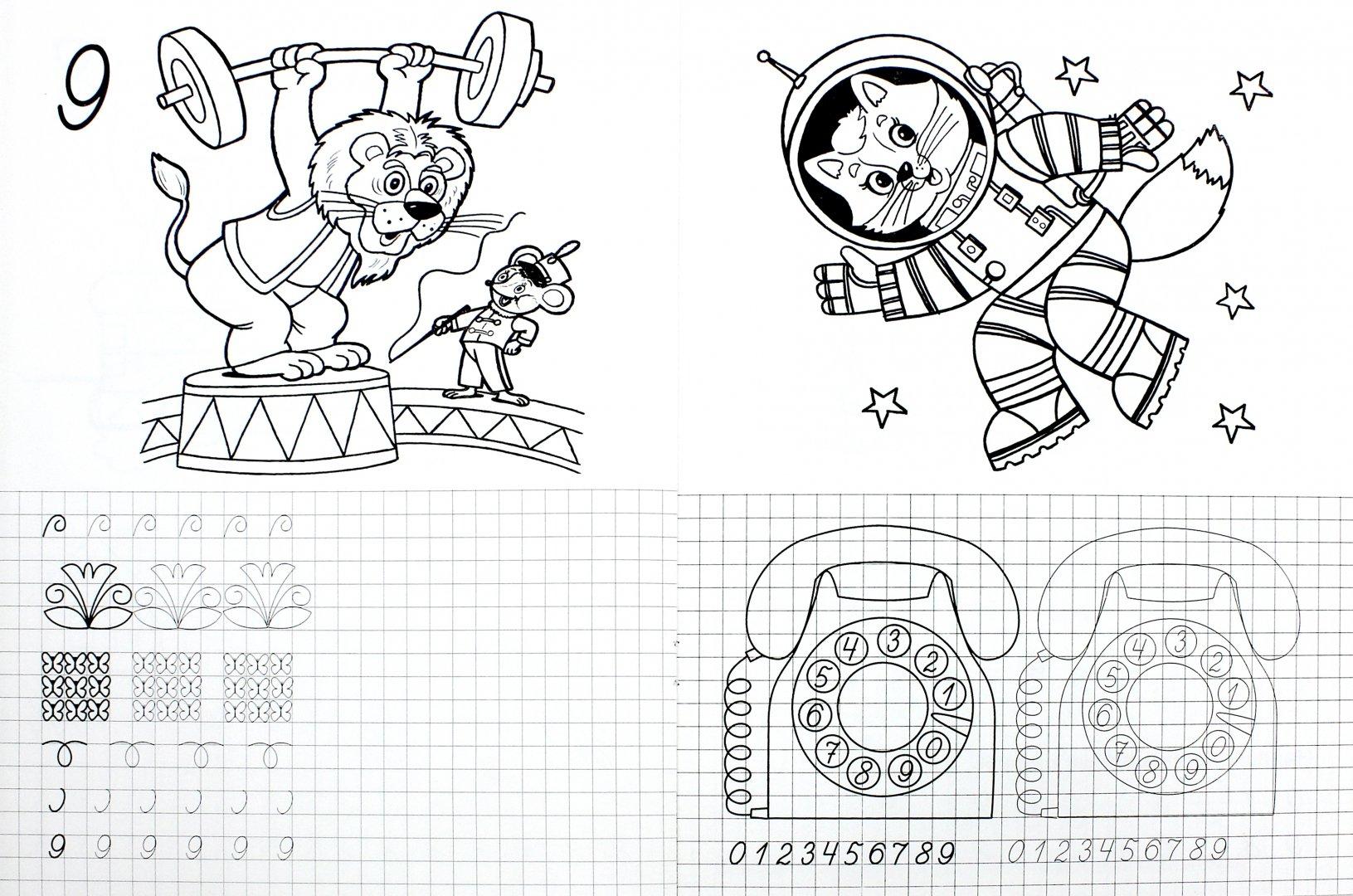 Иллюстрация 1 из 4 для Знаешь ли ты цифры? | Лабиринт - книги. Источник: Лабиринт