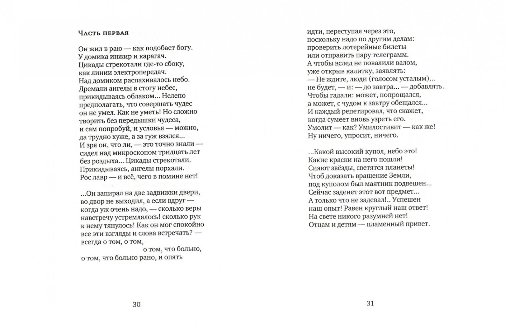 Иллюстрация 1 из 13 для На небесном дне - Олег Хлебников | Лабиринт - книги. Источник: Лабиринт