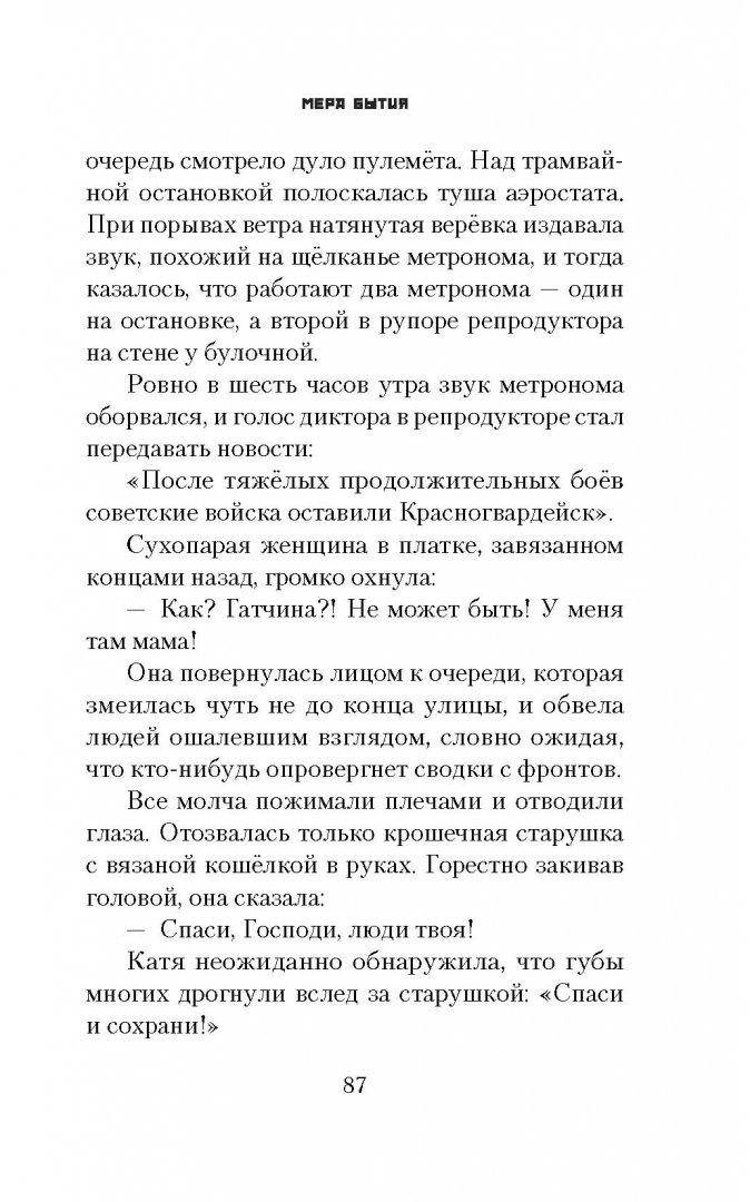 Иллюстрация 10 из 49 для Мера бытия - Ирина Богданова | Лабиринт - книги. Источник: Лабиринт