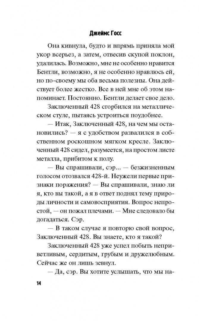 Иллюстрация 10 из 35 для Доктор Кто. Клетка крови - Джеймс Госс | Лабиринт - книги. Источник: Лабиринт