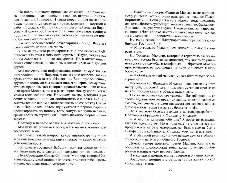 Иллюстрация 1 из 10 для Перед вратами жизни. В советском лагере для военнопленных. 1944-1947 - Гельмут Бон | Лабиринт - книги. Источник: Лабиринт