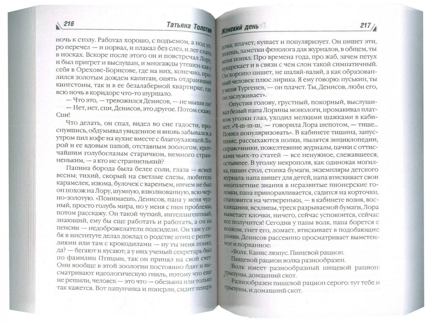 Иллюстрация 1 из 5 для Женский день - Татьяна Толстая | Лабиринт - книги. Источник: Лабиринт