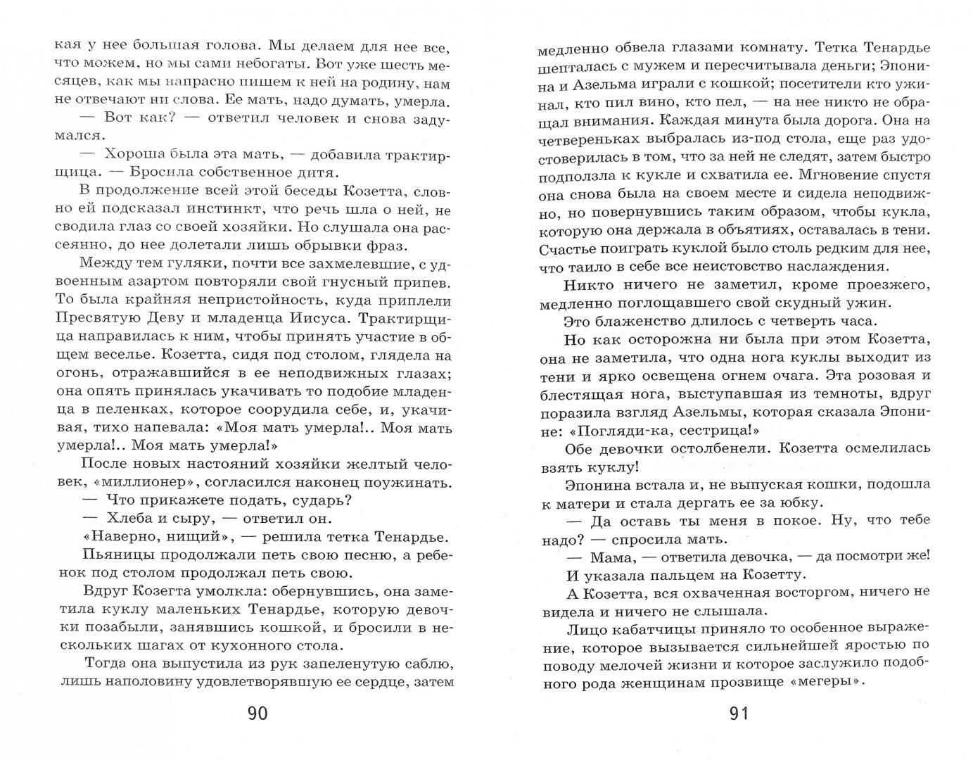 Иллюстрация 1 из 17 для Гаврош - Виктор Гюго | Лабиринт - книги. Источник: Лабиринт