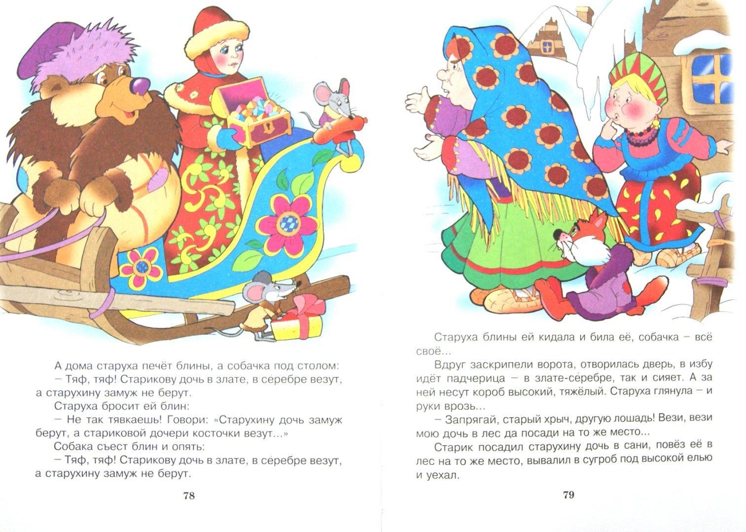 Иллюстрация 1 из 6 для Скоро сказка сказывается | Лабиринт - книги. Источник: Лабиринт