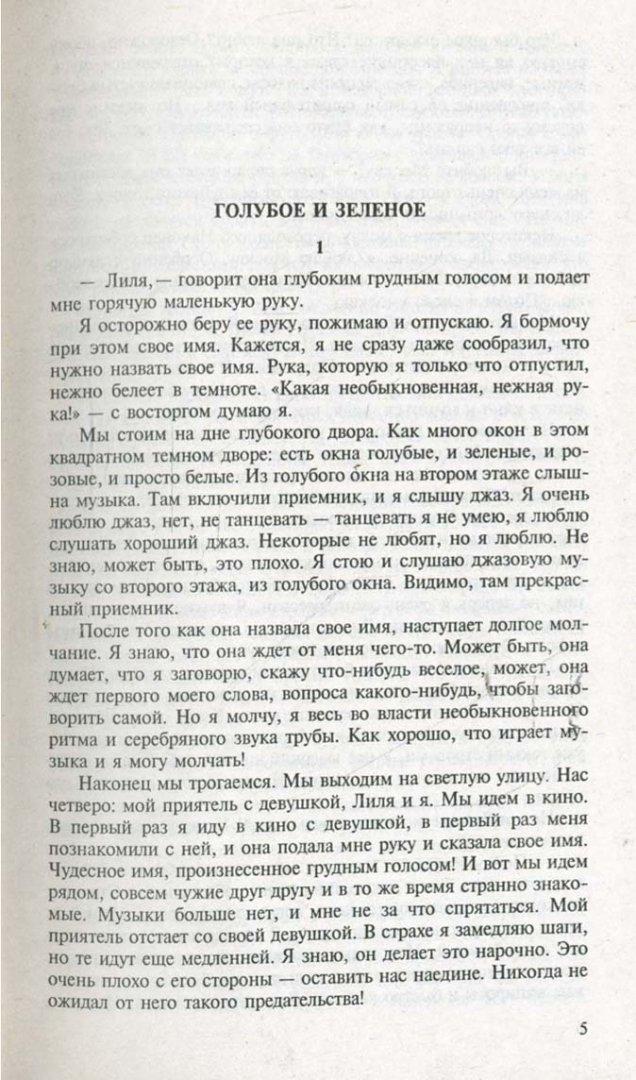Иллюстрация 1 из 4 для Легкая жизнь: Рассказы - Юрий Казаков   Лабиринт - книги. Источник: Лабиринт