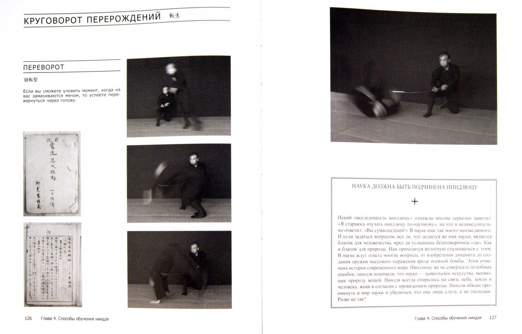 Иллюстрация 1 из 11 для Путь ниндзя: Сокровенная техника - Масааки Хацуми | Лабиринт - книги. Источник: Лабиринт