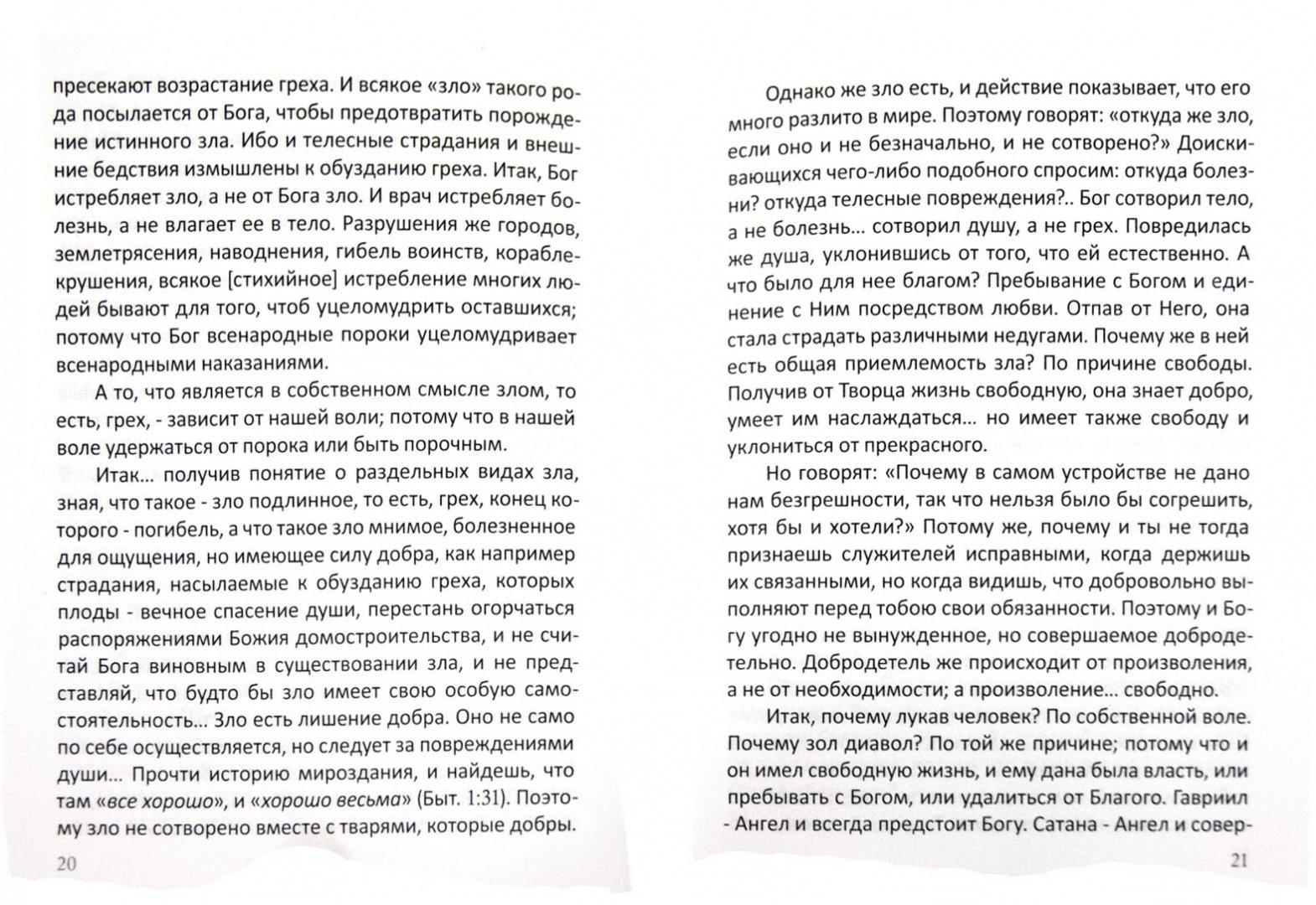 Иллюстрация 1 из 7 для Чем Православие отличается от буддизма - Георгий Диакон | Лабиринт - книги. Источник: Лабиринт
