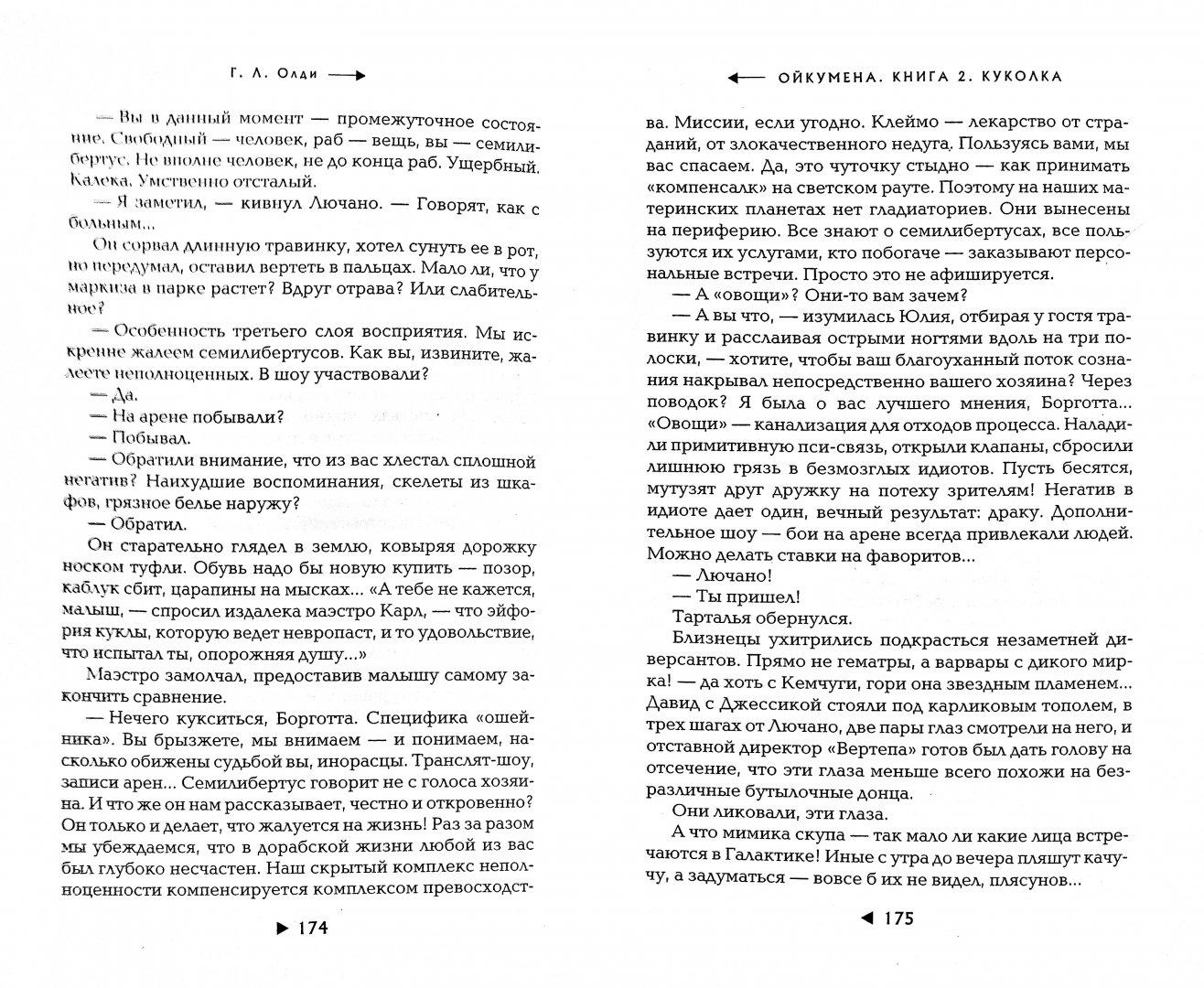 Иллюстрация 1 из 5 для Ойкумена. Книга вторая. Куколка - Генри Олди | Лабиринт - книги. Источник: Лабиринт