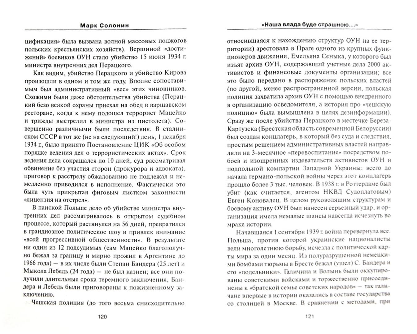 Иллюстрация 1 из 7 для Запретная правда о Великой Отечественной. Нет блага на войне! - Марк Солонин | Лабиринт - книги. Источник: Лабиринт