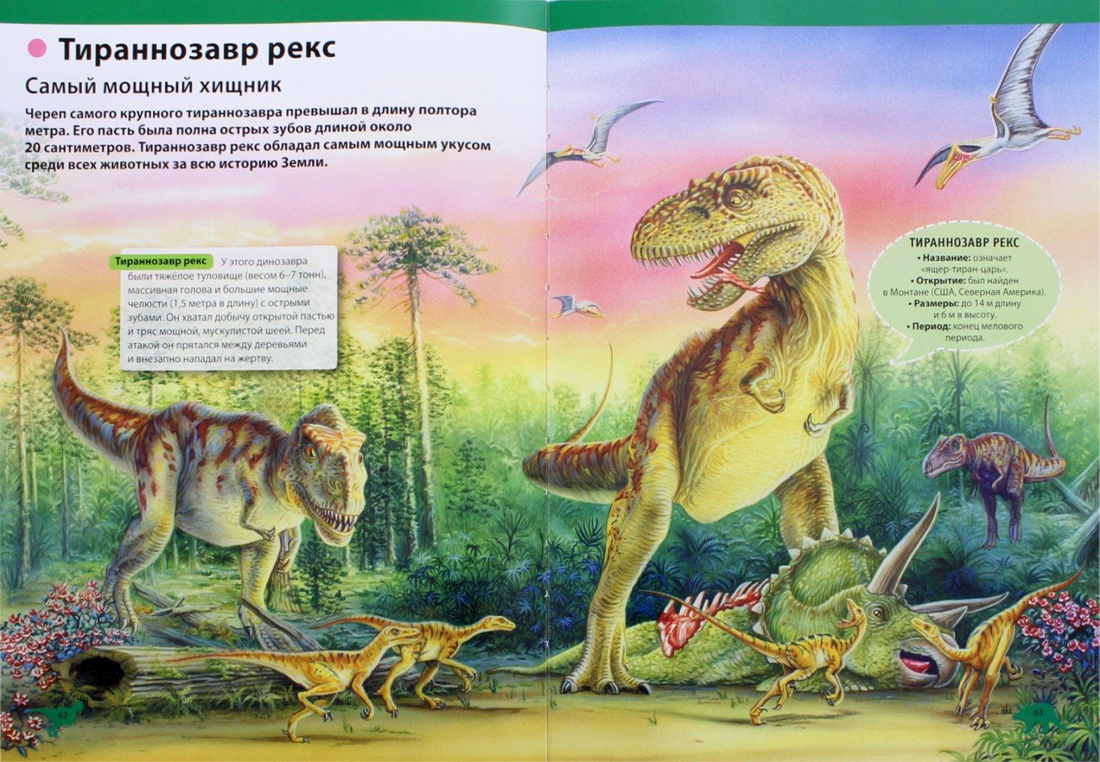рисунок энциклопедии динозавров каким-то