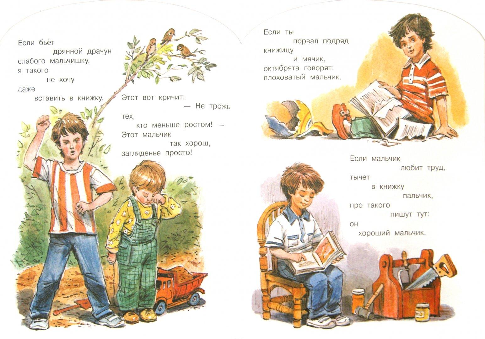 Картинки маяковский что такое хорошо и что такое плохо, картинках праздником ураза
