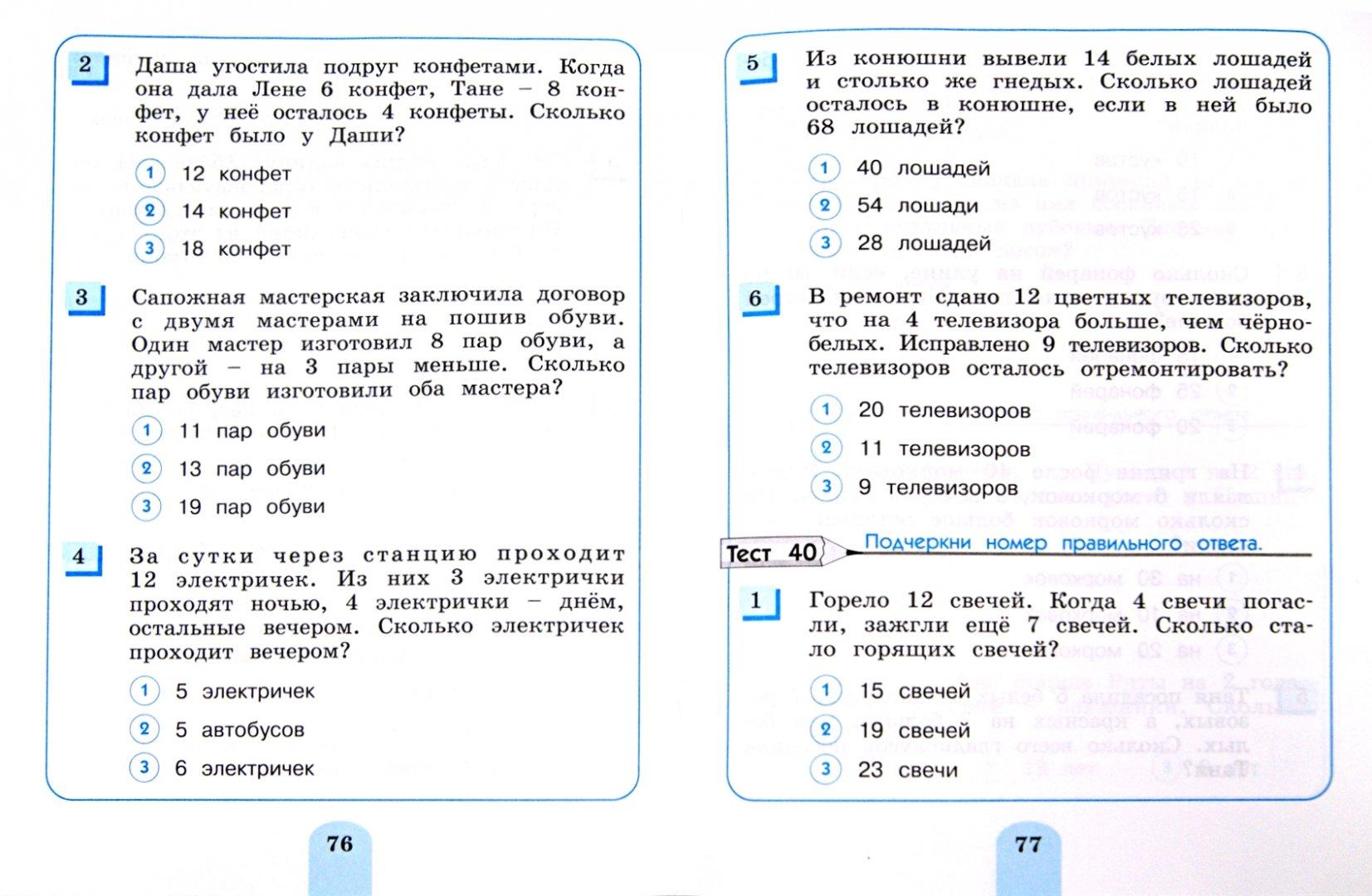 Иллюстрация 1 из 27 для Математика. 2 класс. Тестовые задания (с выбором одного верного ответа). ФГОС - Истомина, Горина | Лабиринт - книги. Источник: Лабиринт