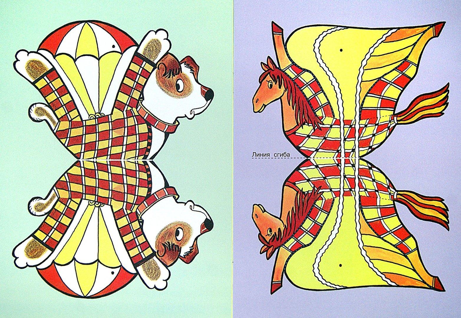 Иллюстрация 1 из 3 для Украшаем ёлку. Альбом самоделок - М. Парнякова | Лабиринт - книги. Источник: Лабиринт