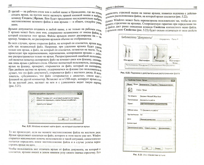 Иллюстрация 1 из 7 для Компьютер для ваших родителей - Лариса Цой | Лабиринт - книги. Источник: Лабиринт