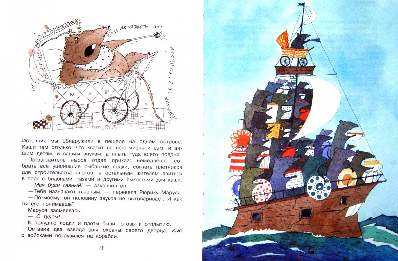 Иллюстрация 1 из 12 для Малуся и Рогопед - Андрей Усачев | Лабиринт - книги. Источник: Лабиринт