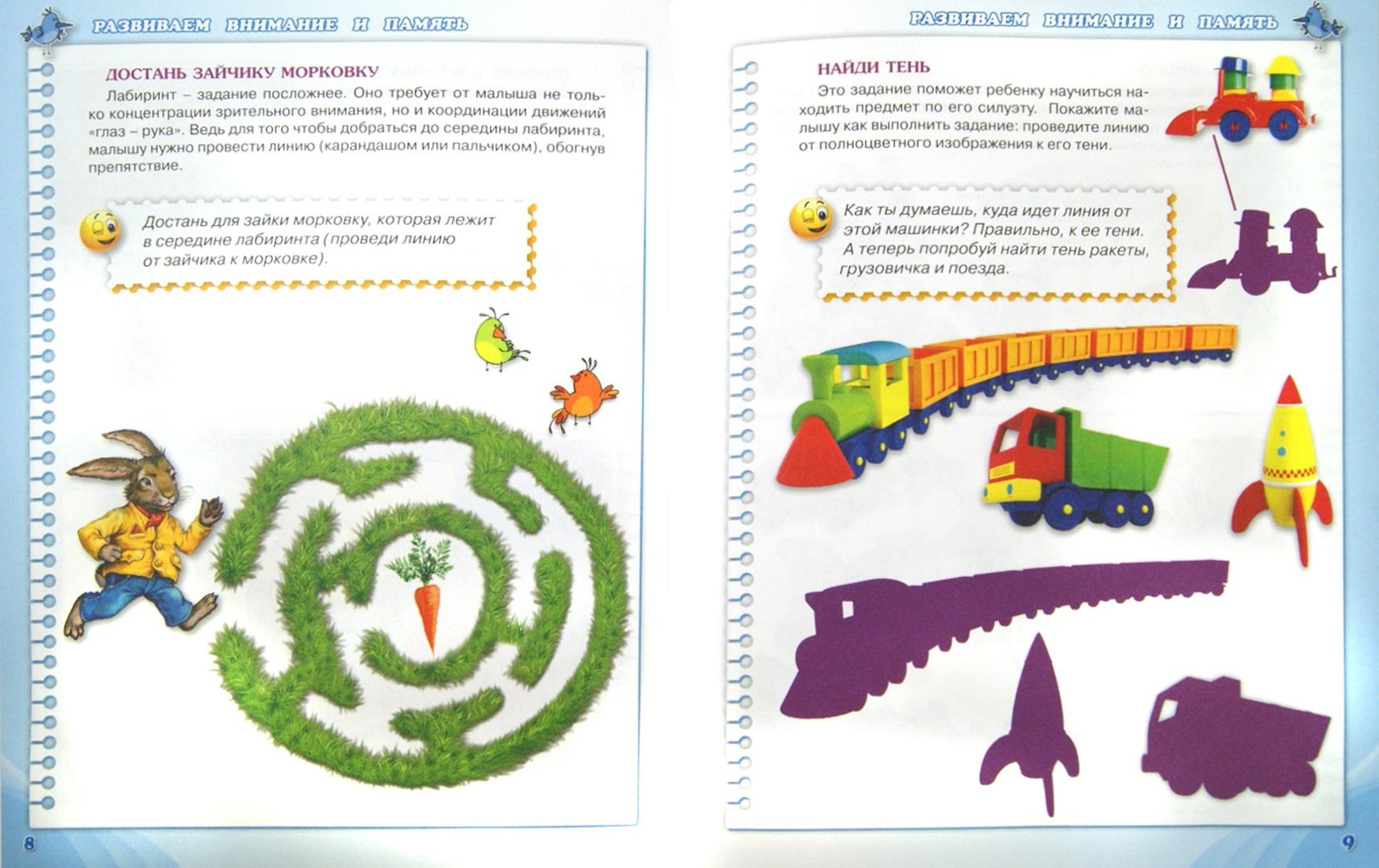 Иллюстрация 1 из 6 для Учимся играя. Методическое пособие для занятий с детьми 3-4 лет - Олеся Жукова   Лабиринт - книги. Источник: Лабиринт