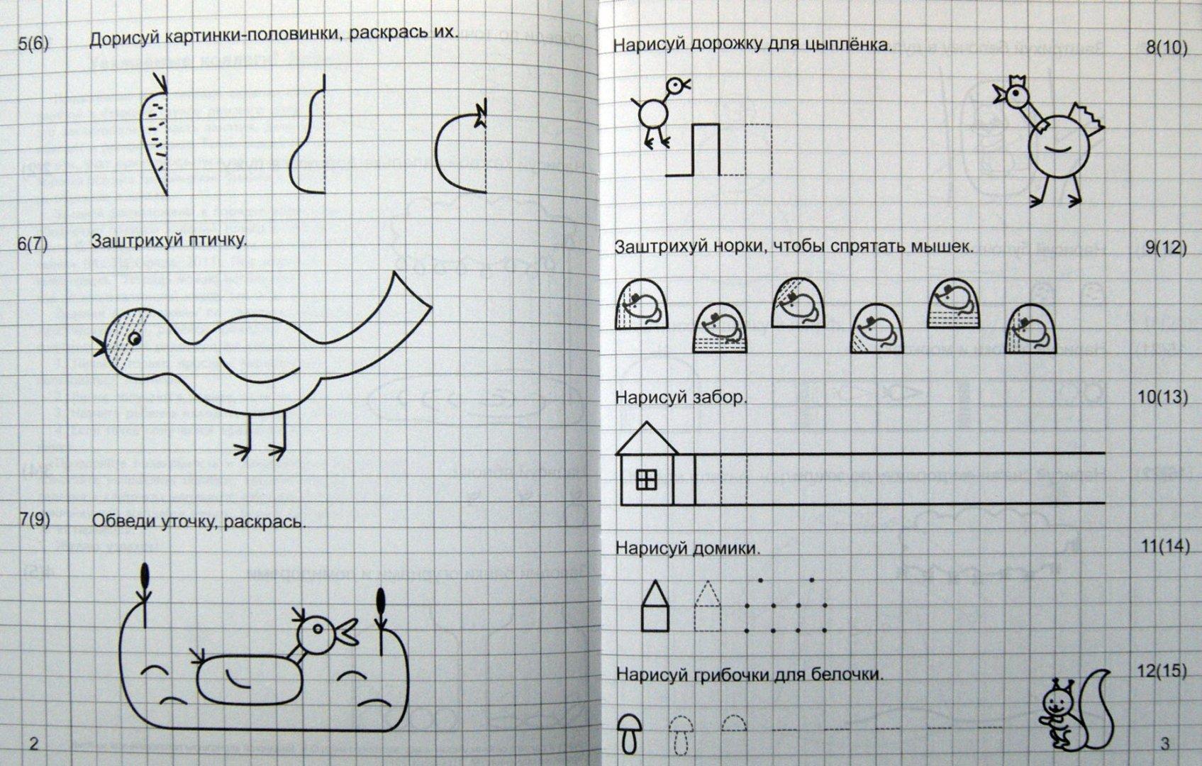 Иллюстрация 1 из 30 для Я готовлюсь к письму. Прописи для детей 5-6 лет | Лабиринт - книги. Источник: Лабиринт