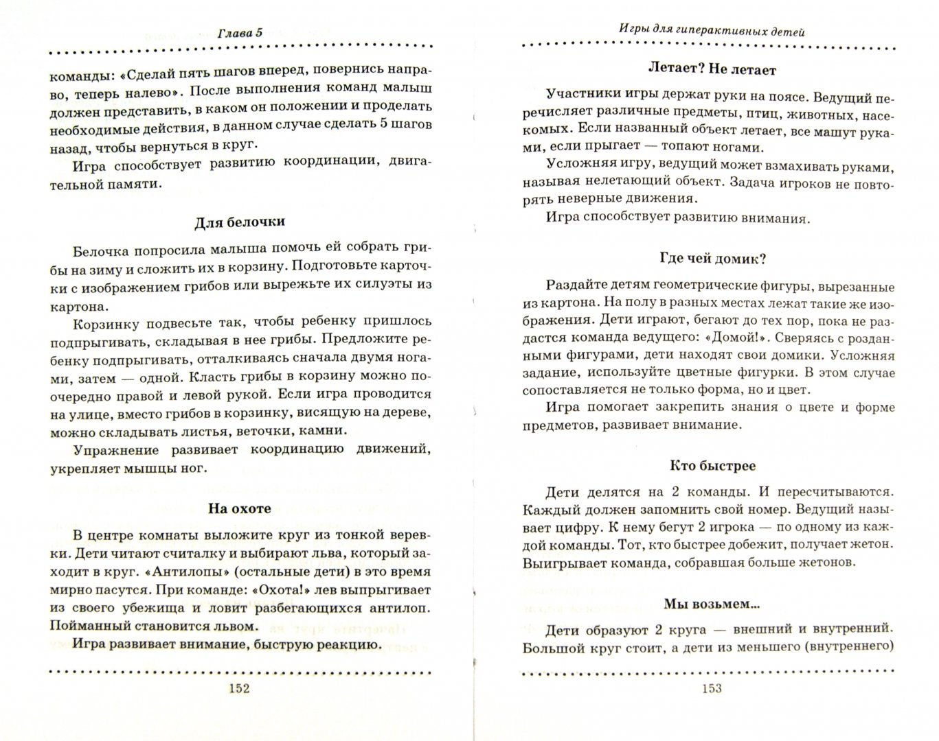 Иллюстрация 1 из 9 для Игры для гиперактивных детей - Алла Кузнецова | Лабиринт - книги. Источник: Лабиринт