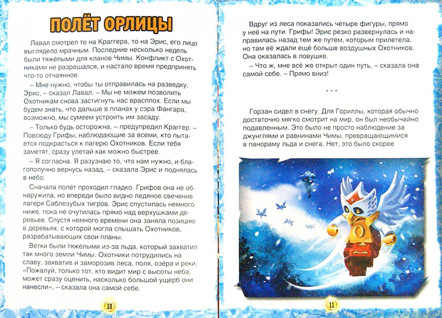 Иллюстрация 1 из 5 для Сила Огня | Лабиринт - книги. Источник: Лабиринт