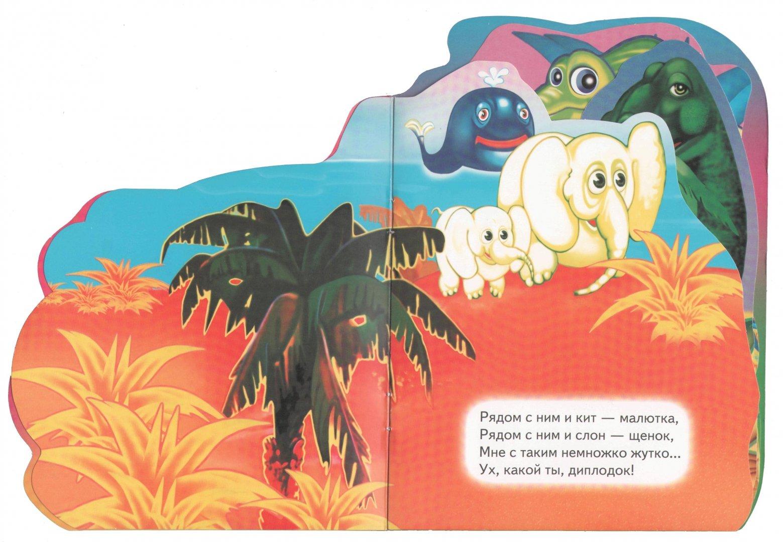 Иллюстрация 1 из 17 для Мой диплодок - Игорь Куберский | Лабиринт - книги. Источник: Лабиринт