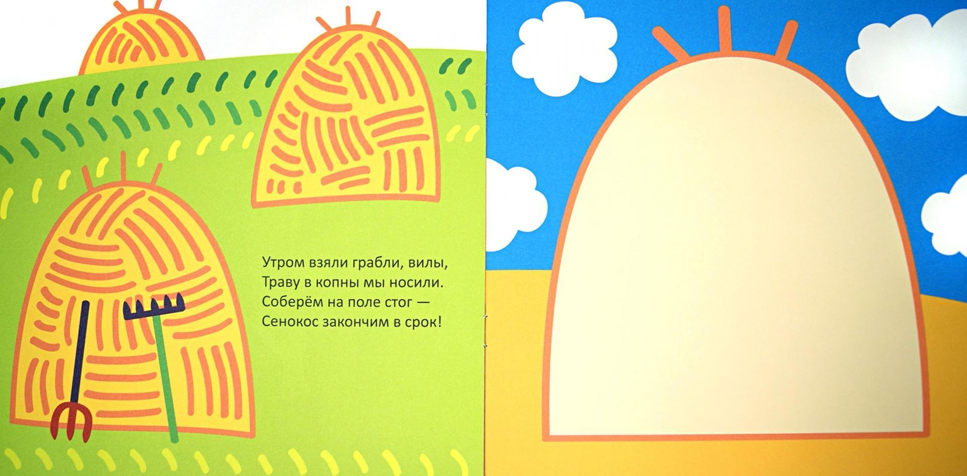 Иллюстрация 1 из 22 для В деревне | Лабиринт - книги. Источник: Лабиринт