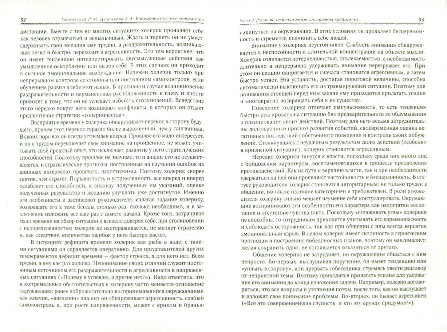 Иллюстрация 1 из 28 для Врожденные истоки конфликтов - Грановская, Дуленкова   Лабиринт - книги. Источник: Лабиринт