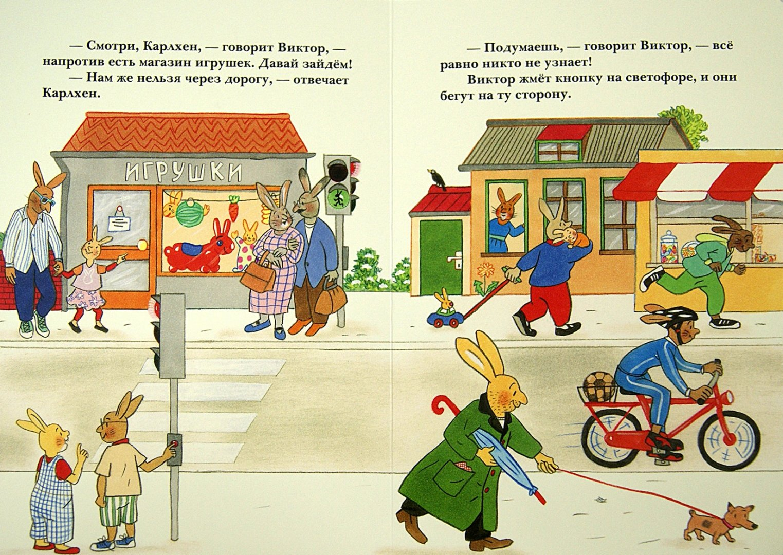 Иллюстрация 1 из 24 для Приключения Карлхена - Ротраут Бернер | Лабиринт - книги. Источник: Лабиринт