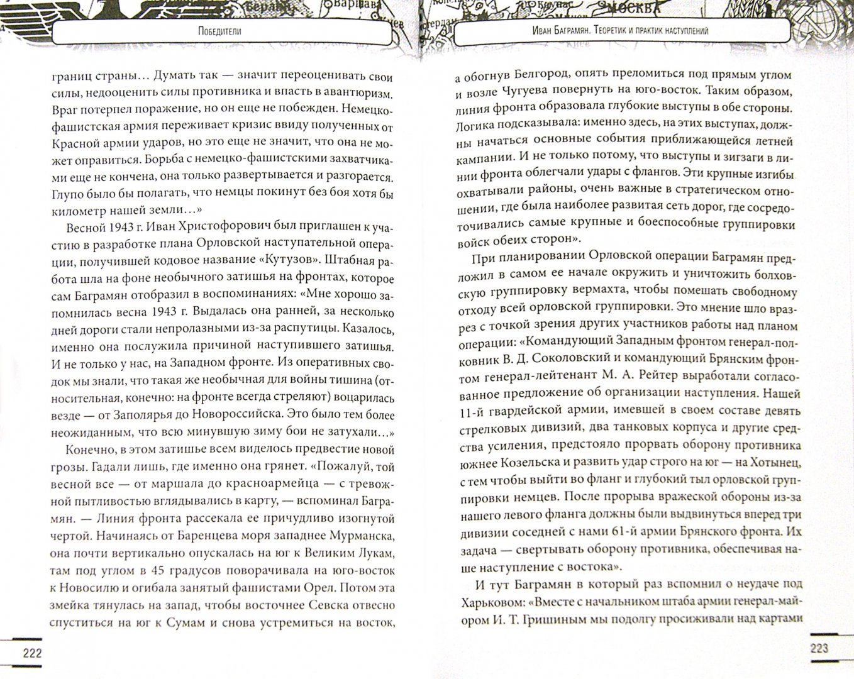 Иллюстрация 1 из 13 для Полководцы Второй мировой. Красная армия против вермахта - Алекс Громов | Лабиринт - книги. Источник: Лабиринт