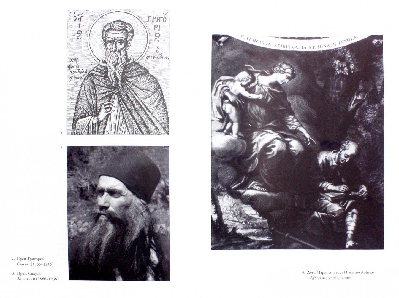 Иллюстрация 1 из 2 для Фонарь Диогена. Проект синергийной антропологии в современном гуманитарном контексте - Ахутин, Хоружий, Погоняйло | Лабиринт - книги. Источник: Лабиринт