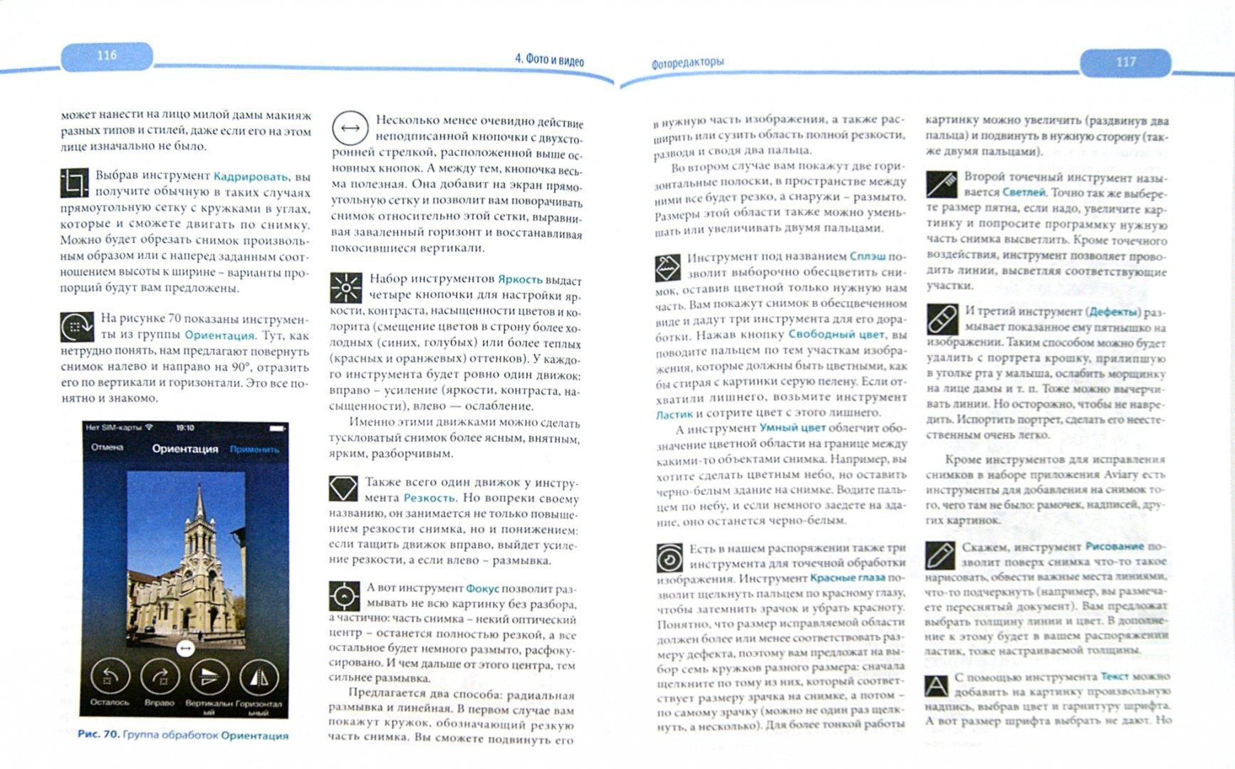 Иллюстрация 1 из 8 для iPad и iPhone. Самоучитель Левина в цвете - Александр Левин | Лабиринт - книги. Источник: Лабиринт