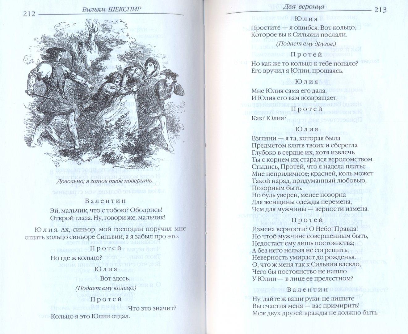 Иллюстрация 1 из 7 для Собрание сочинений: Укрощение строптивой; Два веронца; Бесплодные усилия любви; Сонеты - Уильям Шекспир | Лабиринт - книги. Источник: Лабиринт