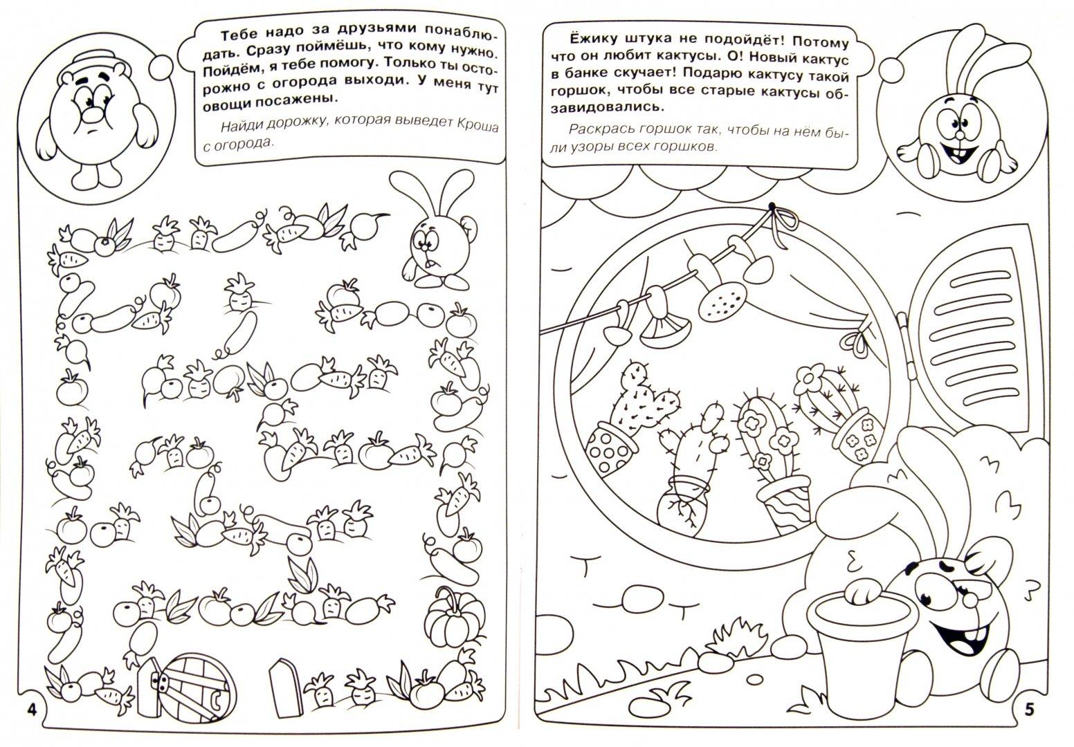 """Иллюстрация 1 из 4 для Умная раскраска """"Развиваем наблюдательность"""" (№ 1184)   Лабиринт - книги. Источник: Лабиринт"""