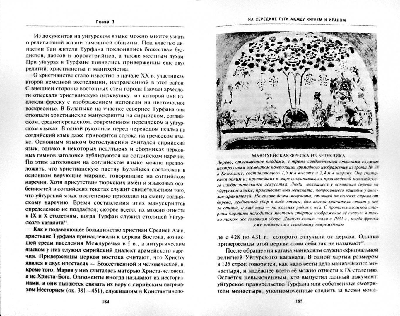 Иллюстрация 1 из 9 для Великий шелковый путь. Торговые маршруты через Среднюю Азию. Китай - Согдиана - Персия - Левант - Валери Хансен | Лабиринт - книги. Источник: Лабиринт