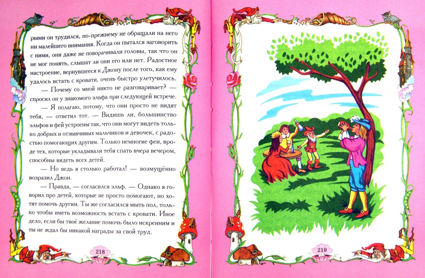 Иллюстрация 1 из 10 для Большая книга сказок для маленьких принцесс | Лабиринт - книги. Источник: Лабиринт