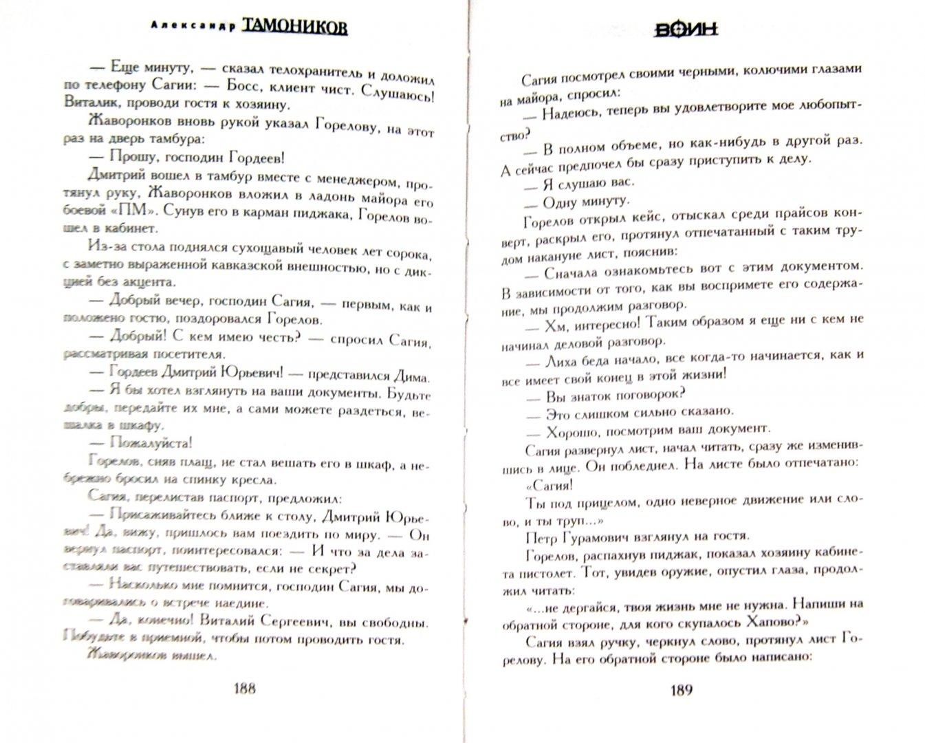 Иллюстрация 1 из 2 для Клятва майора - Александр Тамоников | Лабиринт - книги. Источник: Лабиринт